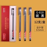 听雨轩 G818 大容量中性笔 0.5mm 黑色 12支