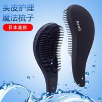 日本Areti按摩梳魔法梳子 美发梳顺发梳 不打结防静电 头皮护理促进血液循环