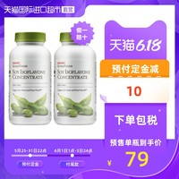 GNC健安喜 大豆异黄酮胶囊50mg 天然雌激素女性更年期90粒*2瓶