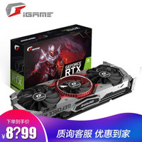 七彩虹(Colorful)RTX2080Ti 11G 台式机电脑独立游戏显卡 RTX 2080Ti Advanced OC