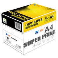 super print 超印 多功能复印纸 A4 80G 500张/包 5包/箱