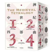《欧洲中世纪四部曲:维京传奇+诺曼风云+拜占庭帝国+燃烧的远征》(套装共4册)新思文库系列
