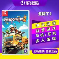 任天堂 Switch游戏卡带 NS 分手厨房2 煮糊了2 中文版  版本随机