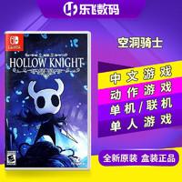 任天堂 Switch NS游戏 空洞骑士 Hollow Knight 中文 版本随机