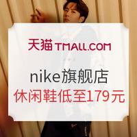 天猫618 Nike官方旗舰店  硬核低价,抢先入手