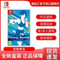 任天堂Switch 游戏卡带 有氧拳击 健身拳击 中文游戏