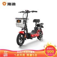 雅迪(yadea)电动车尚酷新国标不可提取电池出行代步电动自行车电瓶车 红色