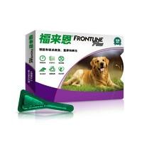 FRONTLINE 福来恩 犬体外驱虫剂 20-40kg大型犬用  L号  2.68ml*3支