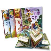 《安徒生童话故事绘本》3D剧场立体书共6本