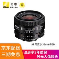 尼康(Nikon)定焦镜头单反相机尼克尔标准人像大光圈 AF 35mm f/2D定焦镜头全画幅 标配套装