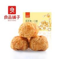 liangpinpuzi 良品铺子  一口酥蛋黄酥  165g/袋