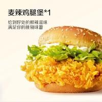 麦当劳 麦辣鸡腿堡 买10送10  电子代金券