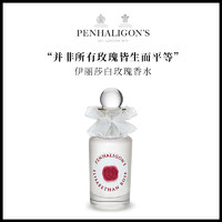 潘海利根 Penhaligons 伊丽莎白玫瑰香水30ml ELISABETHAN ROSE