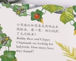 《乐乐趣:亮丽精美触摸书系列》(4册)