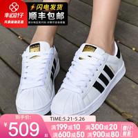 Adidas阿迪达斯小白鞋板鞋FU7712 FU7712/偏大半码 3/35.5码/21cm *2件