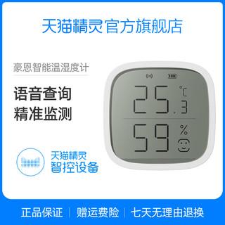 豪恩智能温湿度计家用室内婴儿房冰箱挂式数显温度计手机远程监控