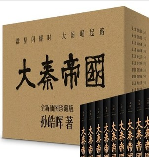 《大秦帝国 全新插图珍藏版》(11册)