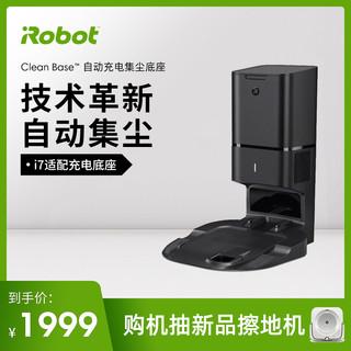 iRobot i7+扫地机器人自动集尘充电底座Clean Base 正品