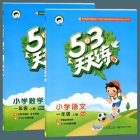 《53天天练 一年级上册 语文数学》人教版