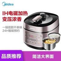 美的(Midea)电压力锅 5升双胆电饭煲 IH电磁加热电压力煲 浓香变压电高压锅 MY-YL50P602