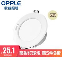 欧普照明(OPPLE)led筒灯超薄桶灯5w 5瓦 4000k暖白光 开孔8-9cm *5件