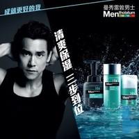 男士保湿活力三部曲 洁面+爽肤水+面霜 洁净保湿