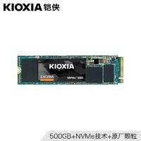 Kioxia 铠侠 RC10 M.2 NVMe 固态硬盘 500GB