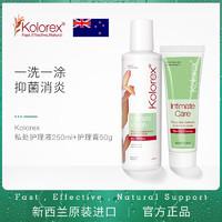 Kolorex女性私处护理液洗液护理膏直邮 新西兰纯植物抑菌孕妇可用