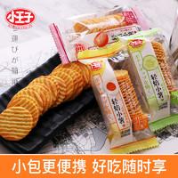 小王子非油炸薯片轻焙小薯12小包整箱休闲食品膨化小吃零食