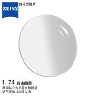 ZEISS 蔡司 数码型1.738钻立方防蓝光膜  树脂远近视配镜片自由曲面一片装 *2件