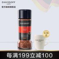 Davidoff大卫杜夫无糖无脂冻干速溶纯黑咖啡粉 罐装 Rich香浓 *2件