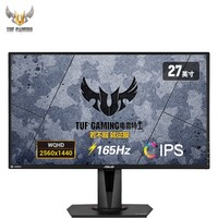 ASUS 华硕 TUF Gaming VG27AQ 27英寸 IPS显示器(2K、165Hz、1ms、G-Sync、HDR10)