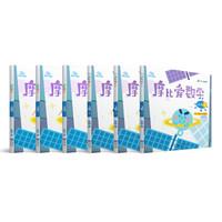 《摩比爱数学 飞跃篇》套装共6册 +凑单品