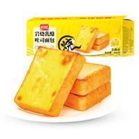 盼盼 岩烧乳酪吐司 饼干蛋糕夹心手撕面包网红休闲零食营养早餐600g *9件