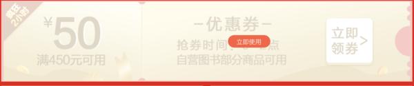 京东 不负阅读的热爱  自营图书促销
