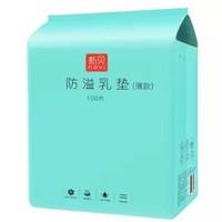 新贝 防溢乳垫 一次性防溢乳垫 100片(薄款) XB-8836 *10件 +凑单品
