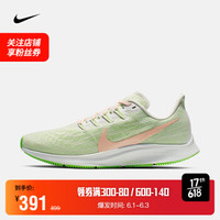 耐克 NIKE AIR ZOOM PEGASUS 36 女子跑步鞋 AQ2210 AQ2210-002 39