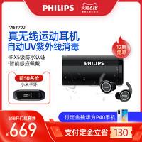 Philips/飞利浦ST702 真无线蓝牙入耳式运动耳机防水苹果华为小米
