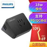 飞利浦(PHILIPS)小飞魔方18W快充 Type-c+USB+2孔位 1.5米 旅行插座/插排/插线板/接线板 PD/QC插头