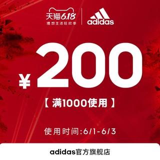 天猫 adidas官方旗舰店满1000元-200元店铺优惠券