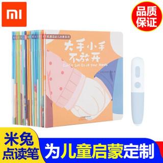 小米(MI)米兔点读笔早教机故事机0-3-6岁男女孩益智玩具中文英语学习机幼儿启蒙认知宝宝儿童礼物