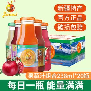 神内新疆胡萝卜汁番茄汁石榴汁蟠桃汁代餐果汁混搭238ml*20瓶饮料