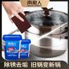 南极人不锈钢清洁膏厨房锅底黑垢清洁剂家用洗锅神器强力除锈油污