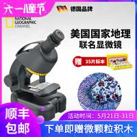 德國bresser聯名美國國家地理小學生玩具科學實驗套裝兒童顯微鏡