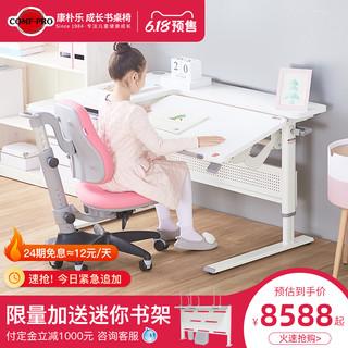 康朴乐儿童学习桌可升降书桌写字桌学生家用小学生写字桌椅套装