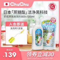 chuchu啾啾奶瓶清洁剂清洗剂婴儿用果蔬清洗洗洁精 *3件