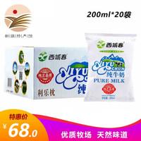 【新疆馆】西域春 纯牛奶 200ml*20袋 常温全脂新疆原生态牛奶 营养早餐酸奶整箱