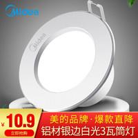 美的 Midea LED筒灯吊顶天花灯嵌入式过道灯走廊灯超薄孔灯开孔7.5-8.5厘米 3瓦亮银白光5700K