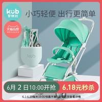 KUB可优比婴儿折叠推车(绿色银管)