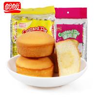 盼盼蛋黄派注心蛋糕整箱营养早餐食品面包糕点点心零食夹心